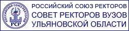 Совет ректоров вузов Ульяновской области