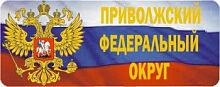 Полномочный представитель президента РФ в Приволжском федеральном округе