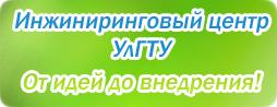 Инжиниринговый центр УлГТУ