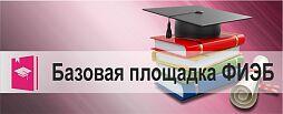 Федеральный Интернет-экзамен для выпускников бакалавриата
