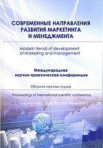 """Сборник """"Современные направления развития маркетинга и менеджмента"""""""