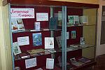 Тематическая выставка в библиотеке