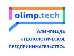 Олимпиада Технологическое предпринимательство