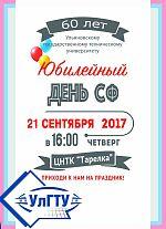 Приглашение на День СФ