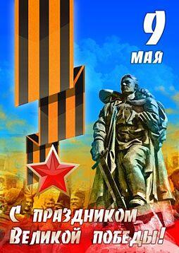 С праздником Великой победы над фашизмом!