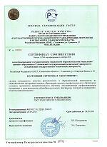 смк сертификат 2