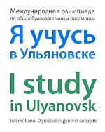 "Международная олимпиада ""Я учусь в Ульяновске"""