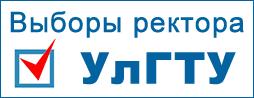 Выборы ректора УлГТУ