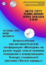 В УлГТУ пройдет научно-практическая конференция Молодежь на рынке труда новые правила поведения и коммуникаций