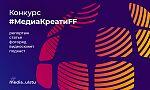 В УлГТУ стартовал конкурс творческих работ в области медиа «МедиаКреатиFF»