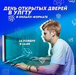 День открытых дверей в УлГТУ 2020