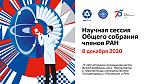 Научная сессия Росатома и РАН 8 декабря 2020