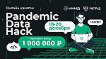 Pandemic Data Hack
