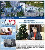 Университетская панорама_декабрь'20
