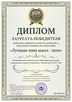 Лицей при УлГТУ №45 вошел в число лучших школ России