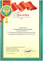 Диплом Степанковой Евгении