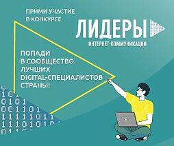 Конкурс Лидеры интернет-коммуникаций