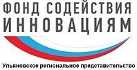 Фонд содействия инновациям (Ульяновское региональное представительство)