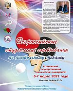 В УлГТУ пройдут XX Всероссийские студенческие соревнования по настольному теннису