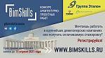 «BIMSkills – 2021»