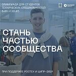 Студенты УлГТУ могут принять участие в олимпиаде по мобильной связи