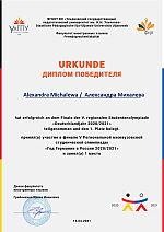 Диплом 1 место Михалева