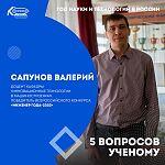5 вопросов ученому, Сапунов Валерий