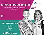 Студенты УлГТУ могут пройти стажировку в Госкорпорации «Росатом»