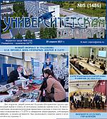 Главные события апреля в новом номере газеты «Университетская панорама»