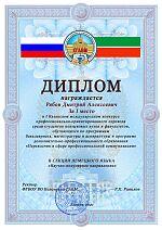 Диплом 1 место Рябов Дмитрий