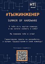 Приглашаем талантливых инженеров УлГТУ принять участие в конкурсе «SUMMER OF HARDWARE»