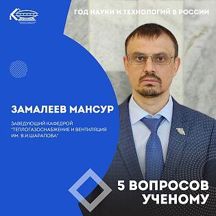 5 вопросов ученому, Мансур Замалеев