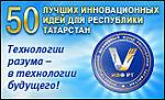 ИВФ РТ