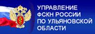 УФСКН РФ по Ульяновской области