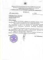 """Приказ """"О размерах оплаты обучения студента на договорной основе в УлГТУ"""" от 24 мая 2013 г. №970"""